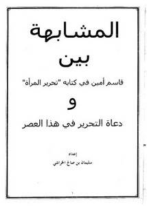 المشابهة بين قاسم أمين في كتابه تحرير المرأة ودعاة التحرير في هذا العصر