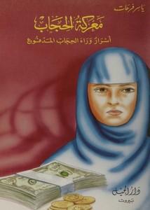 معركة الحجاب أسرار وراء الحجاب المدفوع