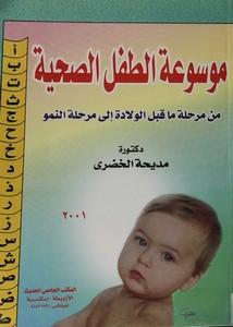 موسوعة الطفل الصحية من مرحلة ماقبل الولادة إلى مرحلة النمو