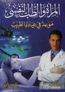 موسوعة المرأة والطب النفسي موعد في عيادة الطبيب