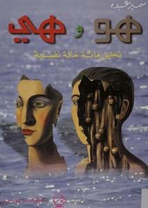تحميل كتاب أناقة نفسية سمية بكار pdf