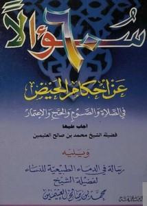 60 سؤالا عن أحكام الحيض في الصلاة والصوم والحج والإعتمار