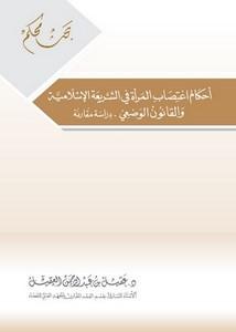 أحكام إغتصاب المرأة في الشريعة الإسلامية والقانون الوضعي
