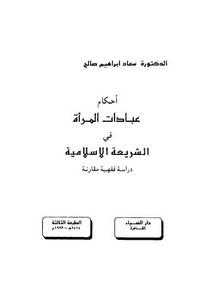 أحكام عبادات المرأة في الشريعة الإسلامية