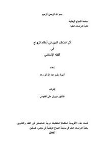 كتاب الزواج بنية الطلاق pdf