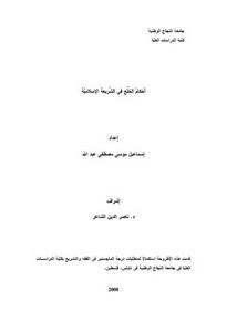 أحكام الخلع في الشريعة الإسلامية
