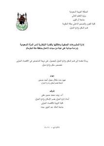 المشروعات الصغيرة والمتوسطة في السعودية Pdf