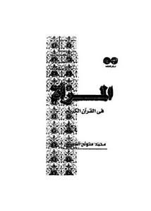 المرأة في القرآن الكريم