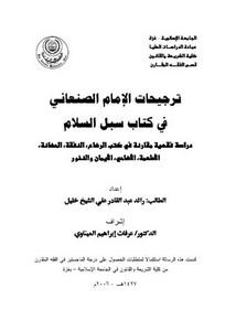 ترجيحات الامام الصنعاني في سبل السلام دراسة فقهية مقارنة -النفقات - الرضاع - الحضانة - الاطعمة