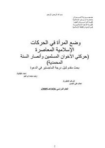 وضع المرأة في الحركات الإسلامية المعاصرة حركتي الإخوان المسلمين وأنصار السنة المحمدية
