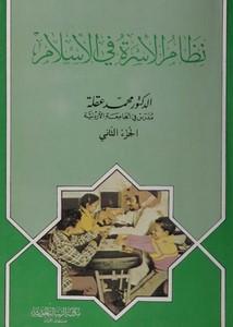 كتاب الاسلام وبناء المجتمع pdf