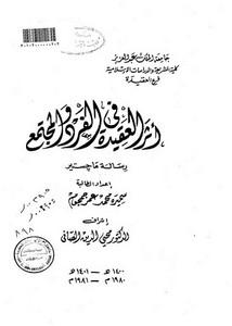 أثر العقيدة في الفرد والمجتمع – سميرة محمد جمجوم