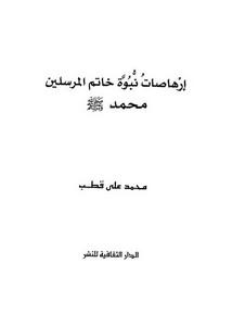 إرهاصات نبوة محمد خاتم المرسلين