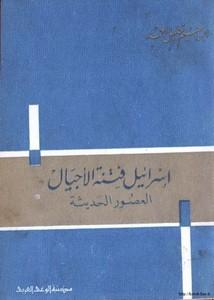 إسرائيل فتنة الأجيال في العصور الحديثة – إبراهيم خليل أحمد