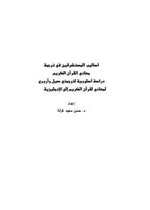 تفسير القرآن الكريم باللغة 0