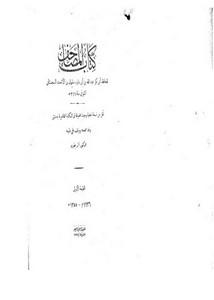 كتاب المصاحف لأبي داود السجستاني