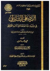 الرد على الشاذلي لشيخ الإسلام