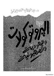 اليهود – البروتوكولات واليهودية والصهيونية
