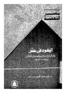 اليهود – اليهود في مصر بين قيام إسرائيل والعدوان الثلاثي