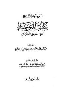 شرح كتاب التوحيد – التمهيد لشرح (كتاب التوحيد) لابن عبدالوهاب – صالح عبدالعزيز آل الشيخ (ط1) دار التوحيد