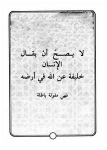 لا يصح أن يقال الإنسان خليفة الله في أرضه فهي مقولة باطلة