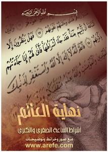 نهاية العالم-محمد العريفي