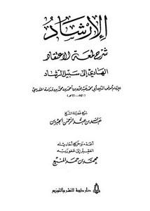 الإرشاد شرح لمعة الاعتقاد الهادي إلى سبيل الرشاد