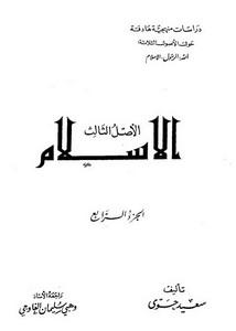 الأصل الثالث الإسلام