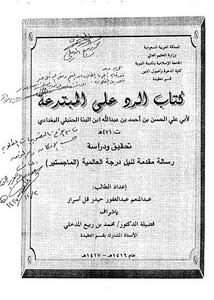 كتاب الرد على المبتدعة للحسن بن أحمد بن عبد الله ابن البنا الحنبلي البغدادي