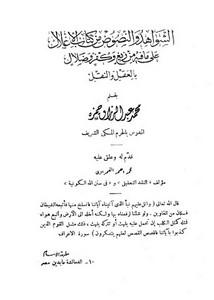 الشواهد والنصوص من كتاب الأغلال على ما فيه من زيغ وكفر وضلال بالعقل والنقل