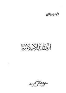 العقائد الإسلامية- الكتاب العربي