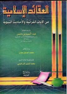 العقائد الإسلامية من الآيات القرآنية والأحاديث النبوية- دار الفتح