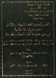 التأويل وعلاقته بالإيمان والكفر عند الفرق الإسلامية في ضوء عقيدة أهل السنة والجماعة