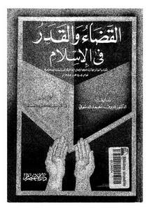 القضاء والقدر في الإسلام