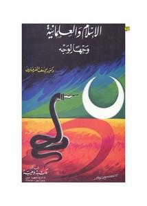 الإسلام والعلمانية وجهًا لوجه