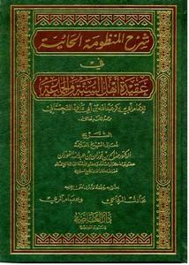 شرح المنظمومة الحائية في عقيدة أهل الكتاب والسنة لأبي بكر السجستاني