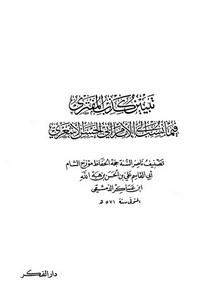 تبيين كذب المفتري بما نسب إلى الإمام أبي الحسن الأشعري