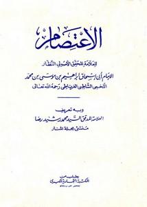 الاعتصام- ت رضا