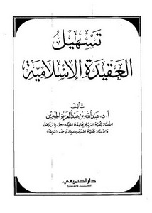 تسهيل العقيدة الإسلامية
