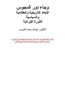 وجاء دور المجوس الأبعاد التاريخية والعقائدية والسياسية للثورة الإيرانية