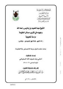 الشيخ عبد الحميد بن باديس وجهوده في تقرير العقيدة