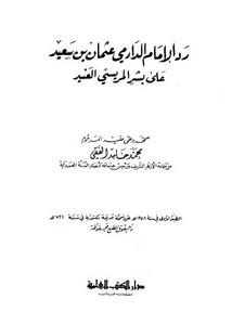 رد الإمام الدارمي عثمان بن سعيد على بشر المريسي العنيد