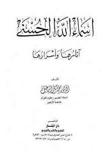 كتاب أسماء الله الحسنى أثارها وأسرارها