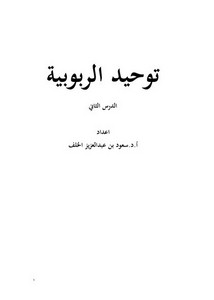 تصفح وتحميل كتاب توحيد الربوبية الدرس الثاني Pdf مكتبة عين الجامعة