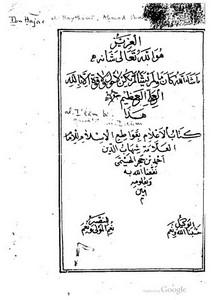 كتاب الإعلام بقواطع الإسلام