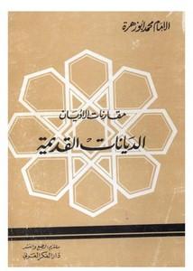 تحميل كتاب قصة الديانات سليمان مظهر pdf