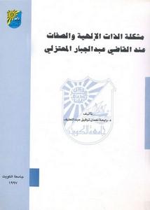 مشكلة الذات الإلهية والصفات عند القاضي عبد الجبار المعتزلي