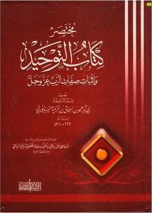 مختصر كتاب التوحيد وإثبات صفات الرب عز وجل