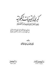 كتاب كبرى اليقينيات الكونية pdf