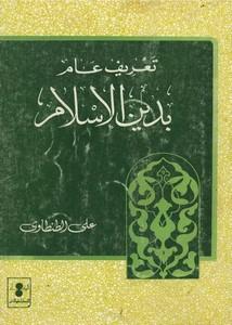 تعريف عام بدين الإسلام